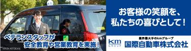 国際自動車株式会社 ベテランスタッフが安全教育や営業教育を実施!