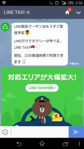 LINETAXI友達追加