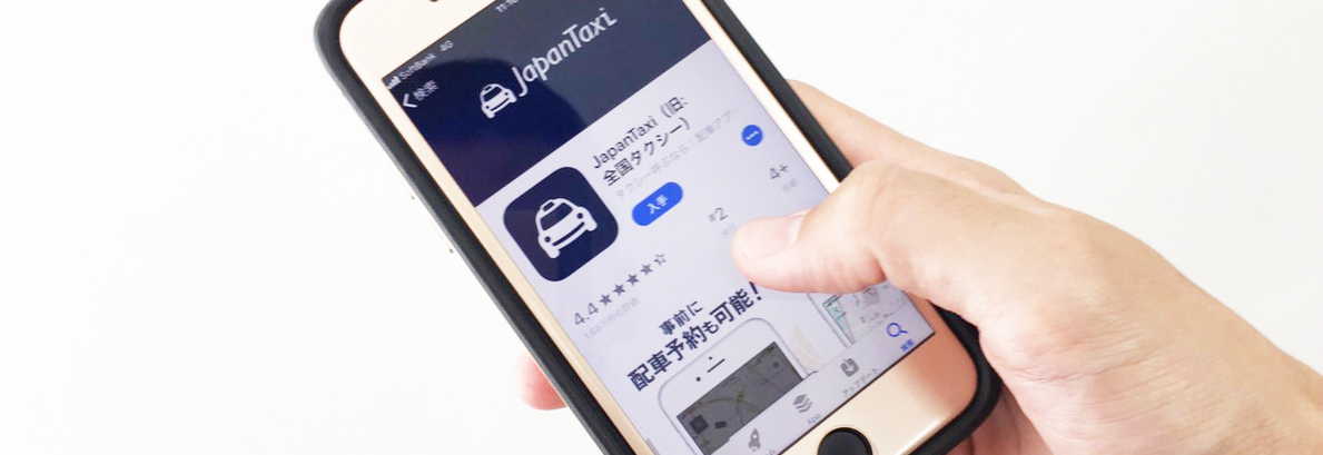 タクシー配車アプリ「JapanTaxi」について