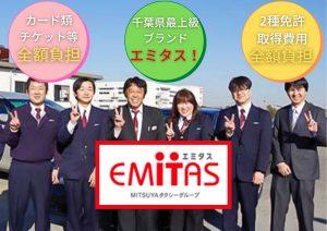 三ツ矢エミタスタクシー株式会社 習志野営業所