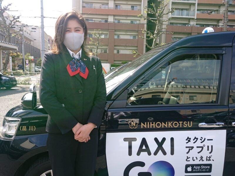 日本交通株式会社 品川営業所