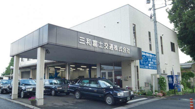 三和富士交通株式会社