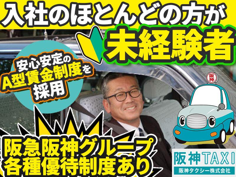 阪神タクシー株式会社 深江基地