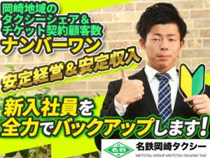 名鉄岡崎タクシー株式会社