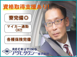 アサヒタクシー株式会社 山手営業所