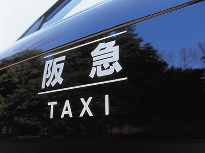 阪急タクシー株式会社 豊中営業所