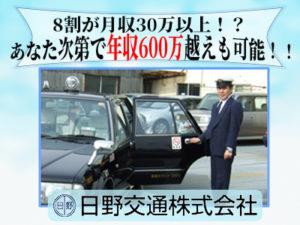 日野交通株式会社 菅沢営業所