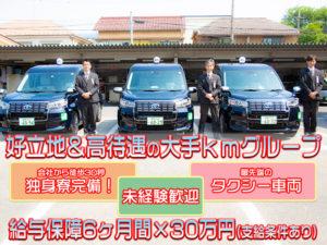 豊玉タクシー株式会社《kmグループ》