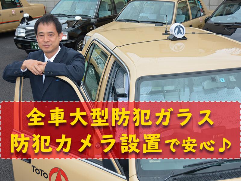 東都無線タクシー株式会社 中井営業所