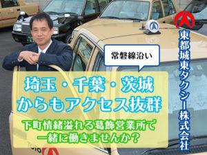 東都城東タクシー株式会社 葛飾営業所