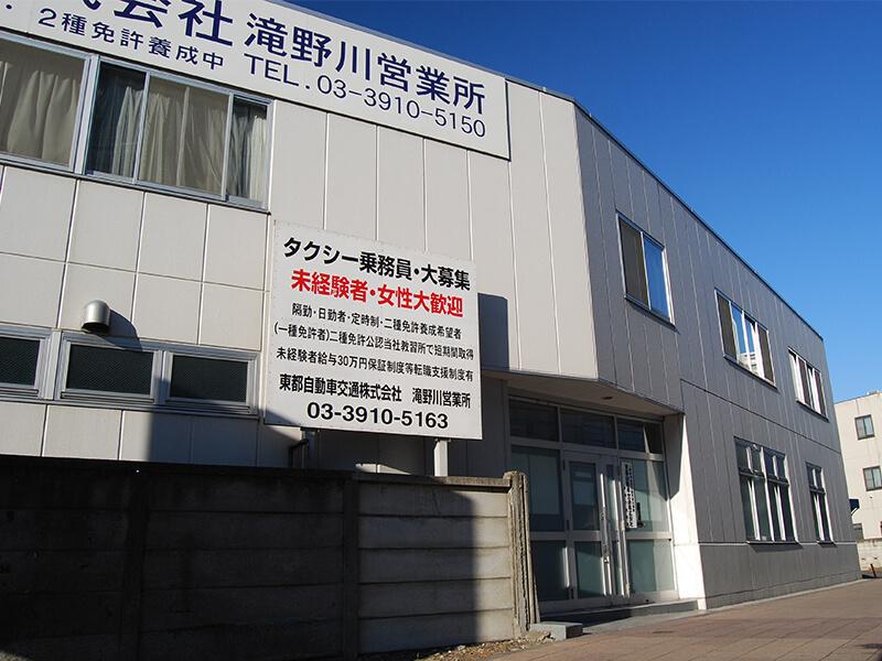 東都東タクシー株式会社 滝野川営業所