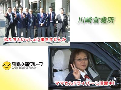 飛鳥交通川崎株式会社