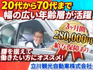 立川観光自動車株式会社