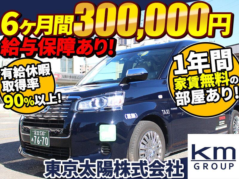 東京太陽株式会社