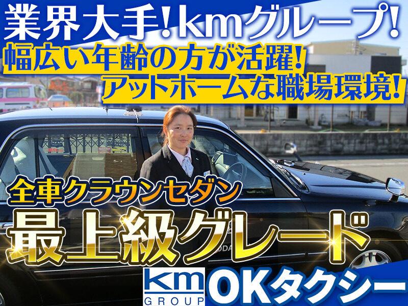 OKタクシー