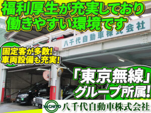 八千代自動車株式会社