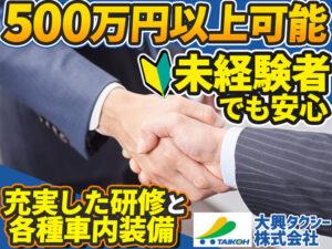 大興タクシー株式会社 三河営業所
