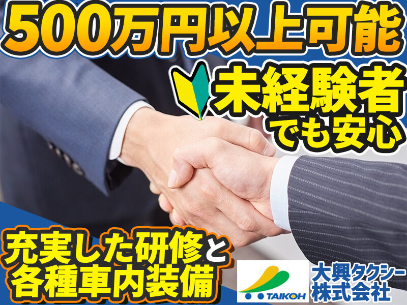 大興タクシー株式会社 知多営業所