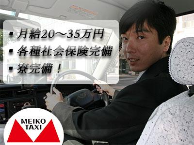 朝日タクシー有限会社