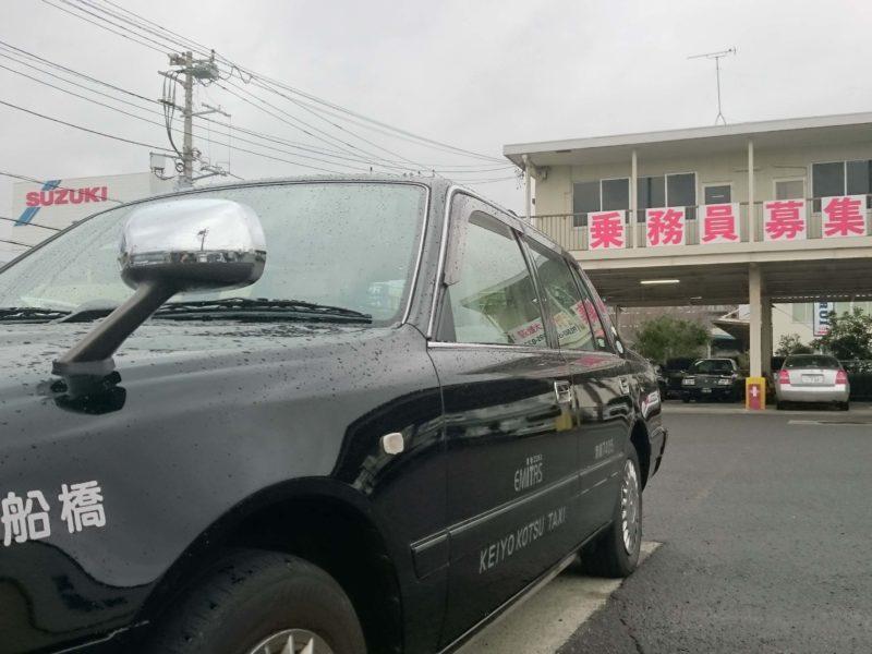 京葉交通株式会社 船橋営業所
