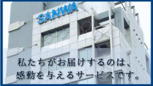 三和交通神奈川株式会社 横浜駅前営業所