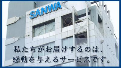 三和交通株式会社 横浜駅前営業所