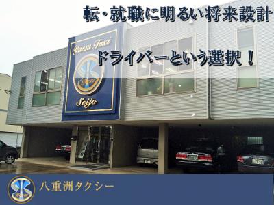 株式会社八重洲タクシー 世田谷営業所