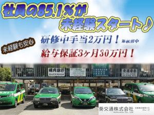 葵交通株式会社
