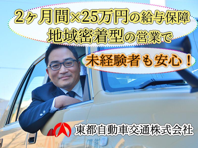 東都自動車交通株式会社 東浦和営業所