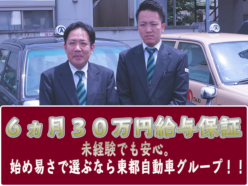 東都タクシー株式会社 下赤塚営業所