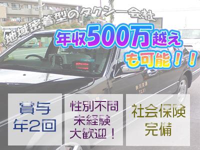 秋川交通株式会社