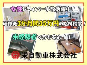 栄自動車株式会社 本社営業所