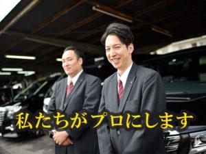 株式会社日の丸交通猿江