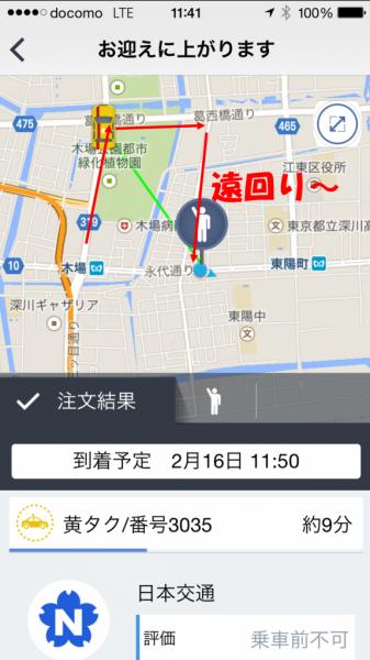 スマホのタクシー配車アプリの知られざる真実