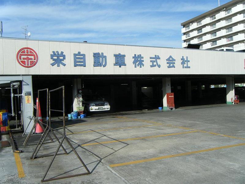 栄自動車株式会社 金町営業所