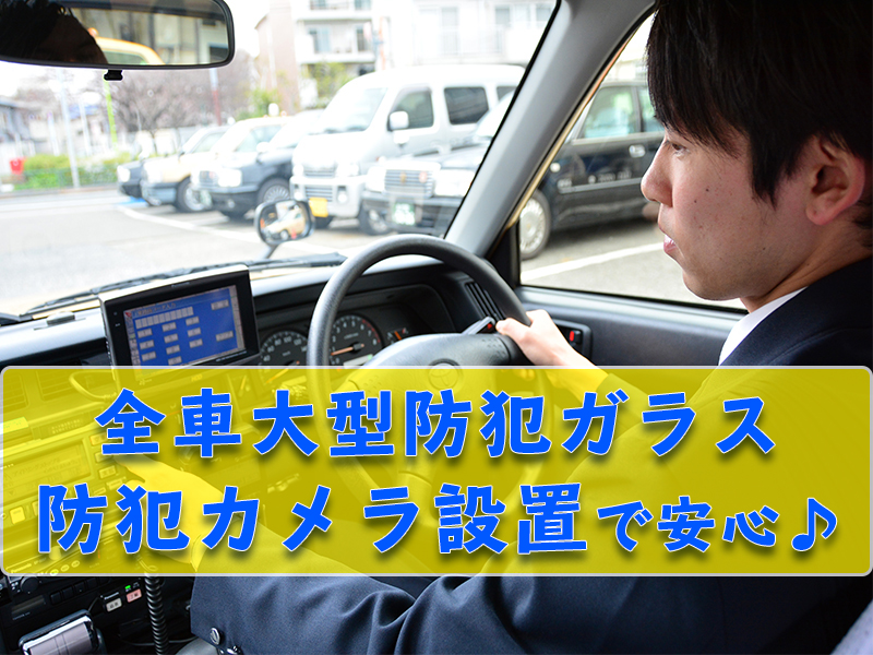 東都城東タクシー株式会社 江北営業所