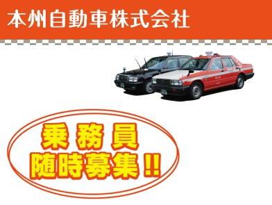 本州自動車株式会社【正社員】