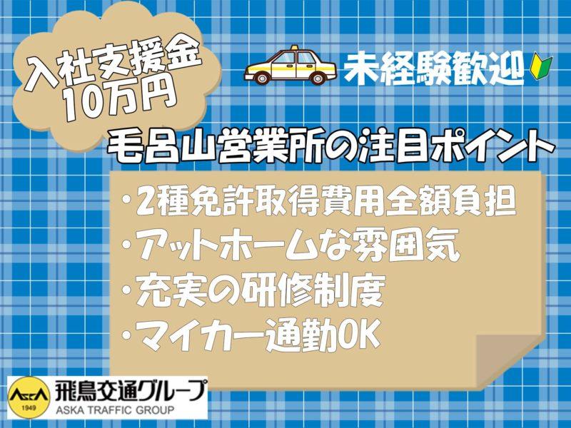飛鳥交通株式会社 毛呂山営業所