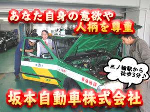 坂本自動車株式会社 本社営業所