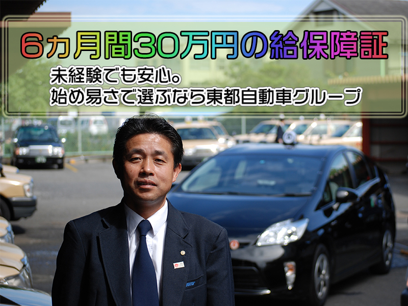 東都城東タクシー株式会社 奥沢営業所