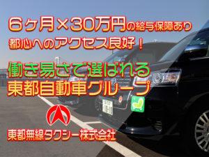 東都無線タクシー株式会社 中延営業所