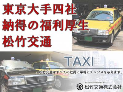 第四松竹タクシー株式会社