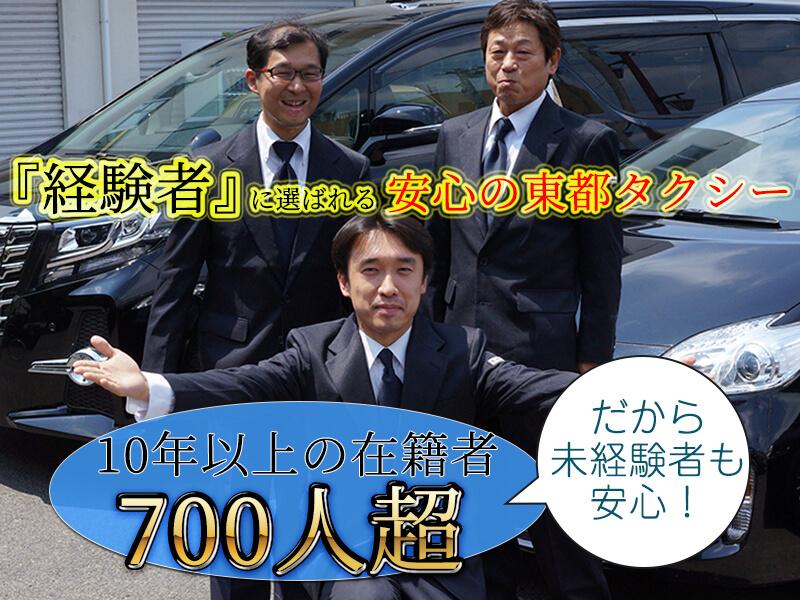 東都中央自動車株式会社 中丸営業所