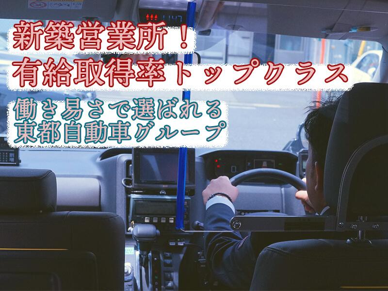 東都城南交通株式会社 青井北営業所