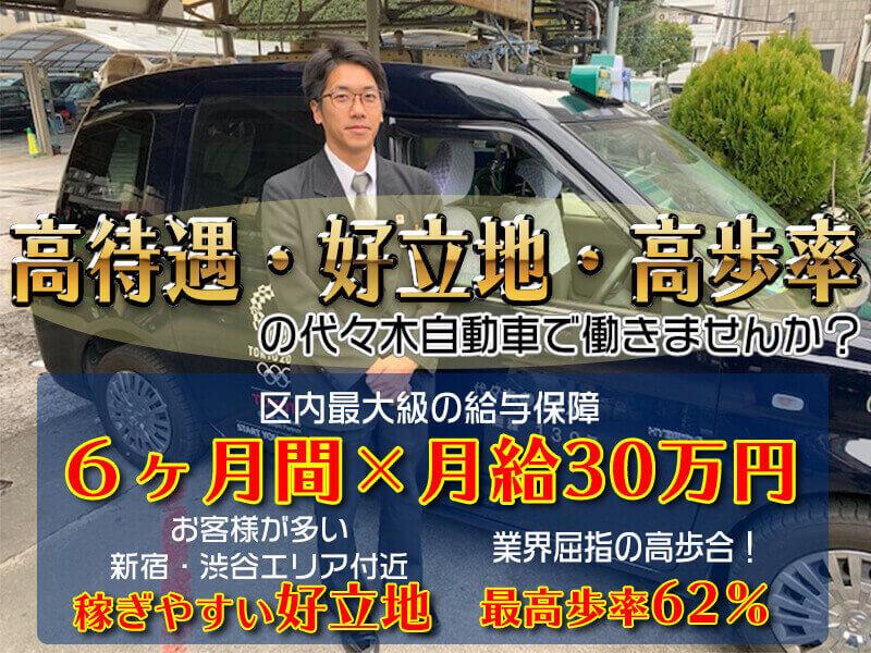 代々木自動車株式会社