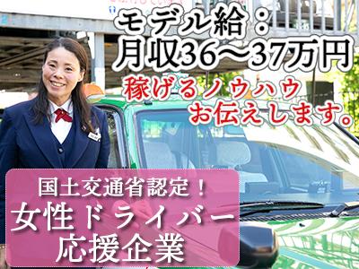 宝自動車交通株式会社 三鷹営業所