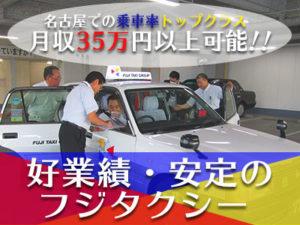 有限会社第三フジタクシー