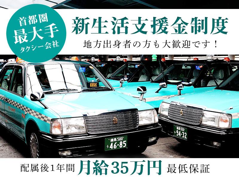 株式会社グリーンキャブ 世田谷営業所
