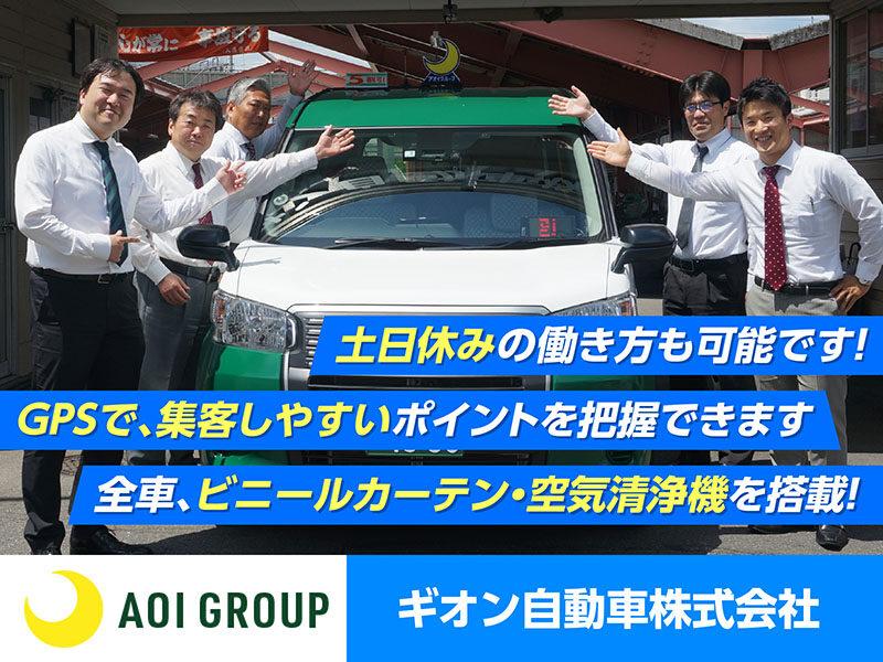 ギオン自動車株式会社