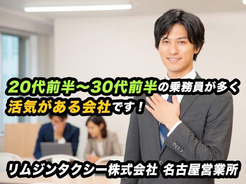 リムジンタクシー株式会社 名古屋営業所